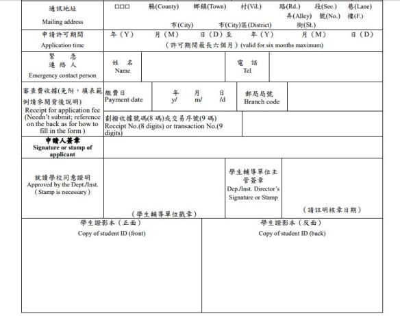 Applying for a Student Work Permit in Taiwan: A Rather Needless