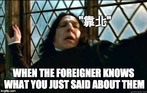 When the foreigner knows what you just said about them