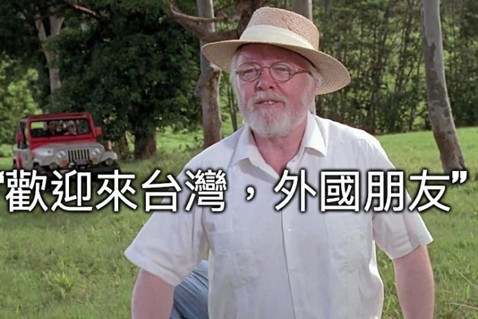 歡迎來台灣外國朋友